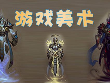 【玛雅学校】2021年游戏美术专业招生简章