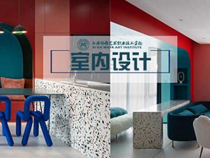 【玛雅学校】2021年室内设计专业招生简章